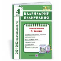 Календарне планування (за програмою Р. Шияна) 4 клас 2021-2022 н. р.  Жаркова І.