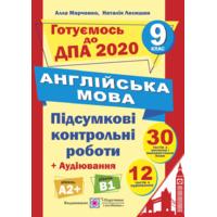 Підсумкові контрольні роботи для ДПА з англійської мови. 9 клас. Марченко А.