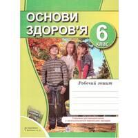 """Основи здоров""""я 6 клас Робочий зошит. до підруч. Бойченко Т."""