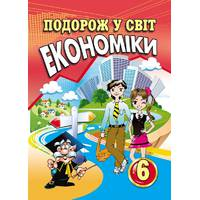 Подорож у світ економіки: Навчальний посібник. 6 клас Капіруліна С. Л., Панькова К. В.