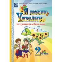 Я люблю Україну (інтегрований посібник- зошит для учнів 2 класу) Чабайовська М., Омельченко Н., Синільник В.