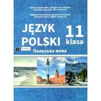Польська мова 11 клас  7-й рік навчання, рівень стандарту Гузюк- Свіца, Пшеходзка, Рочняк, Зелінська  2019