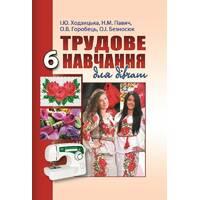 Трудове навчання. Підручник для 6 класу (для дівчат) Ходзицька І. Ю. та ін.