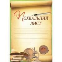 Похвальний лист (за успішне навчання)