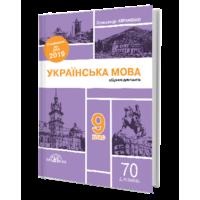 Українська мова:  Збірник диктантів   (9 клас)   О. Авраменко
