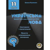 Зошит для підготовки до ЗНО Українська мова 11 клас Просте ускладнене речення Синтаксис і пунктуація. Олеся Калинич 2019