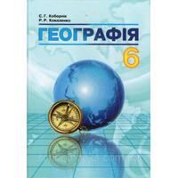 Географія 6 клас Підручник Кобернік С.Г Коваленко Р.Р. 2014