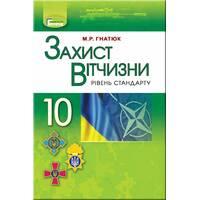 Захист Вітчизни 10 клас Підручник (рівень стандарту)  М. Р. Гнатюк