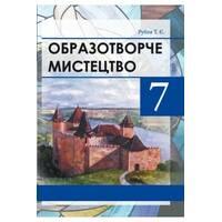 Образотворче мистецтво 7 клас (підручник)  Рубля Т.Є.