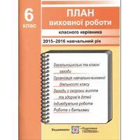 План виховної роботи Класного керівника 6 клас 2015-2016 навчальний рік