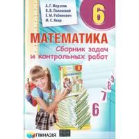 Математика 6 класс Сборник задач и контрольных работ. Мерзляк