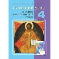 Сучасний урок з основ християнської етики. 4 клас : конспекти уроків