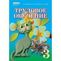 Трудове навчання 3 клас В. К. Сидоренко