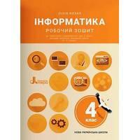 Інформатинка 4 клас Робочий зошит Нова українська школа Козак Л. 2021