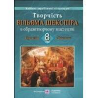 Творчість В. Шекспіра в образотворчому мистецтві. Давидова О., Більчук М.