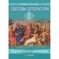 Портрети письменників зі світової літератури. 8 клас. Давидова Про.