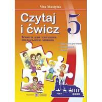 Книжка для читання польською мовою. 5 клас (перший рік навчання) Мастиляк В. 2019