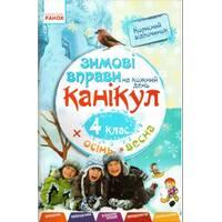 Зимові вправи на кожен день  канікул 4 клас осінь - весна (матем, укр. мова, літ. чит. природозн., англ. мова)