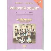 Найкраще позакласне читання Робочий зошит 2 клас Мовчун, Харсіка