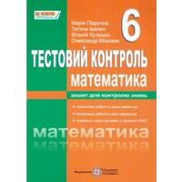 Тестовий контроль Математика 6 клас . Зош. для контролю знань. Підручна М.