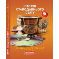 """Навчальний електронний посібник """"Історія стародавнього світу"""", 6 клас"""