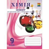 Хімія 9 клас Зошит для практичних робіт і лабораторних дослідів Костенка Ольга