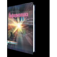 Інформатика, 11кл. Рівень стандарту Ривкінд Й. Я., Лисенко Т.І.