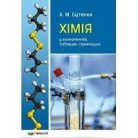 Хімія у визначеннях, таблицях, прикладах Навчальний посібник для 7–11 класів   Бутенко А. М.