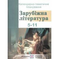 Зарубіжна література 5-11 кл. Календарно-тематичне планування
