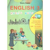 English Pupils book 3 клас Карпюк