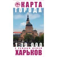 Харьков.  План города с каждым домом