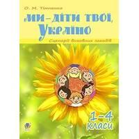 Ми - діти твої, Україно. Сценарії виховних заходів 1-4 класи