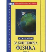 Захоплююча фізика. Книга 1 Перельман Я. І.