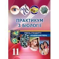 Лабораторні та практичні роботи з біології. 11 клас. (рівень стандарту / академічний рівень)