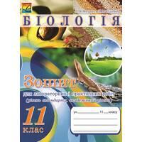Біологія 11 клас Зошит для лабораторних і практичних робіт (рівень стандарту, академічний рівень) Мечник Л. А.