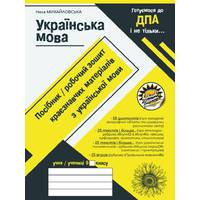 ДПА / ПКР (Державна підсумкова атестація / Підсумкові контрольні роботи )
