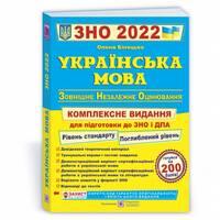 Українська мова Комплексна підготовка до ЗНО та ДПА Білецька О. 2022