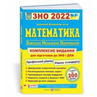 Математика Комплексна підготовка до ЗНО і ДПА 2022 Капіносов А.