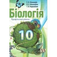 Біологія 10-11 клас Профільний рівень С. В. Межжерін, Я. О. Межжеріна, Т. В. Коршевнюк