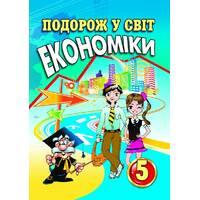Подорож у світ економіки: Навчальний посібник. 5 клас  Капіруліна С. Л., Панькова К. В.