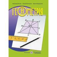 Геометрія  8 клас Підручник Роганін О. Капіносов А. Кондратьєва Л. 2016