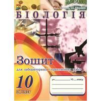 Біологія 10 клас Зошит для лабораторних і практичних робіт (рівень стандарту, академічний рівень) Мечник Л. А.