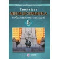 Творчість Мігеля де Сервантеса в образотворчому мистецтві. 8 клас