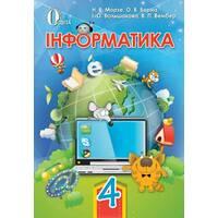 Інформатика  4 клас підручник  Морзе Н. В.