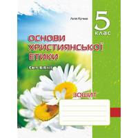 Зошит з основ християнської етики. 5 клас Кучма Лілія, Логіна Оксана