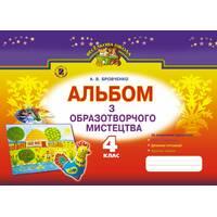 Альбом з образотворчого мистецтва 4 клас Бровченко