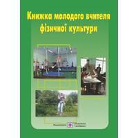 Книжка молодого вчителя фізичної культури: навчальний посібник. Папуша В., та ін.