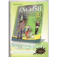 English workbook 10. Oksana Karpiuk. Робочий зошит з англійської мови для10го класу загальноосвітніх навчальних закладів