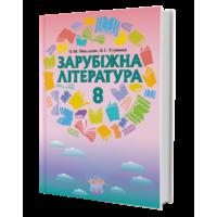 Зарубіжна література. Підручник 8 клас О. М. Ніколенко, В. Г. Туряниця