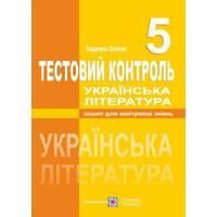 Українська література. 5 клас. Тестовий контроль. Олійник Л.
